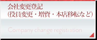 会社変更登記(役員変更・増資・本店移転など)