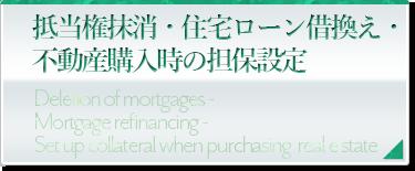 抵当権抹消・住宅ローン借換え・ 不動産購入時の担保設定
